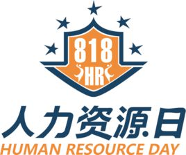 8月18日,中国人力资源日!