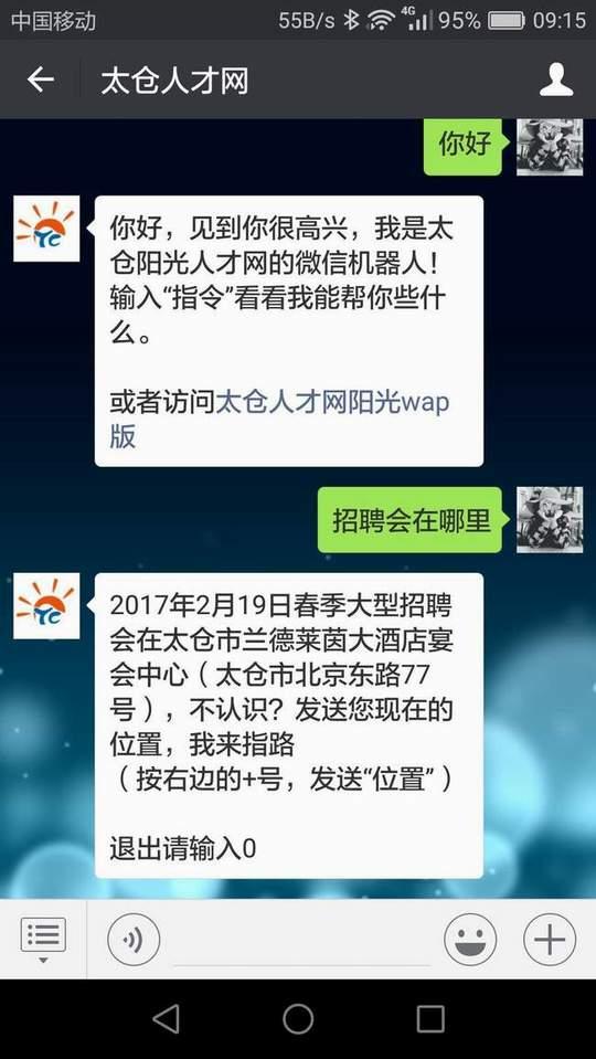 2017年2月19日太仓春季招聘会在哪儿?