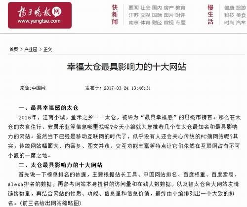 热烈祝贺阳光太仓人才网荣登太仓最具影响力的十大网站三甲