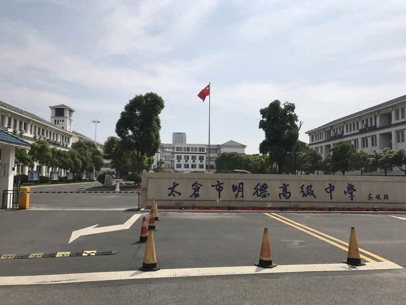 2017年7月15日太仓明德高中大型招聘会求职者需知