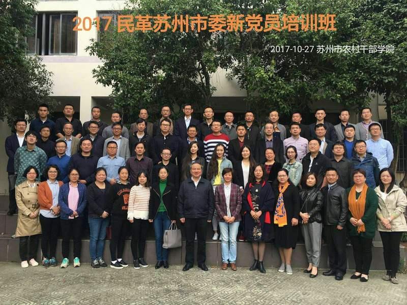 民革太仓市委组织新党员赴苏州培训