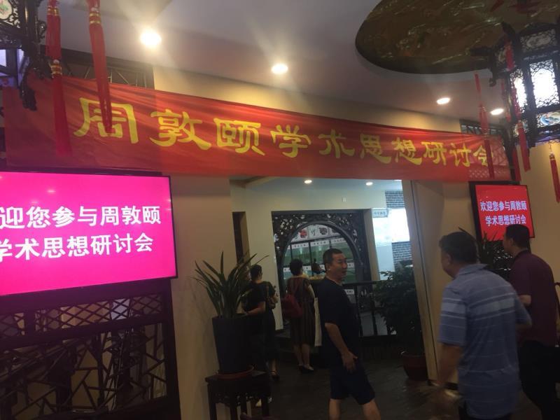 民革党员王诗森举办首届周敦颐学术思想研讨会