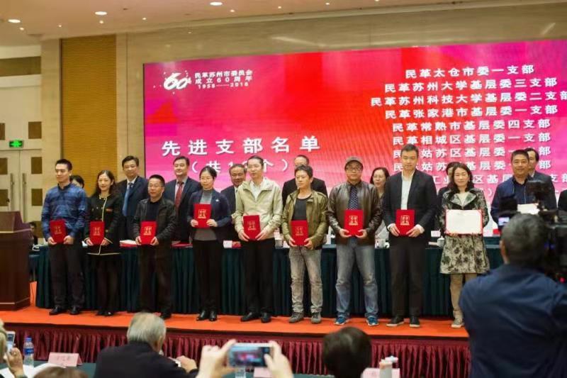 太仓民革一支部及朱坚等10位党员被民革苏州市委表彰为先进支部和优秀党员