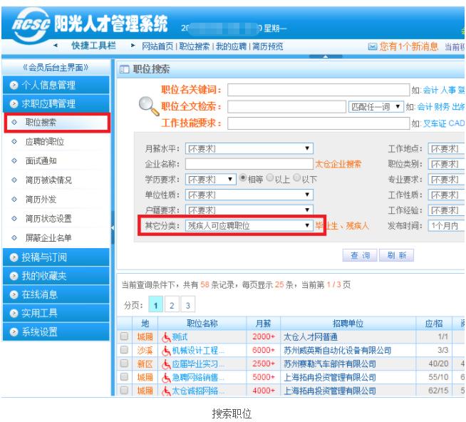 <a data-cke-saved-href='/dwxx_11980.html' href='/dwxx_11980.html' target='_blank'>太仓市瑞福尔人力资源服务有限公司</a>