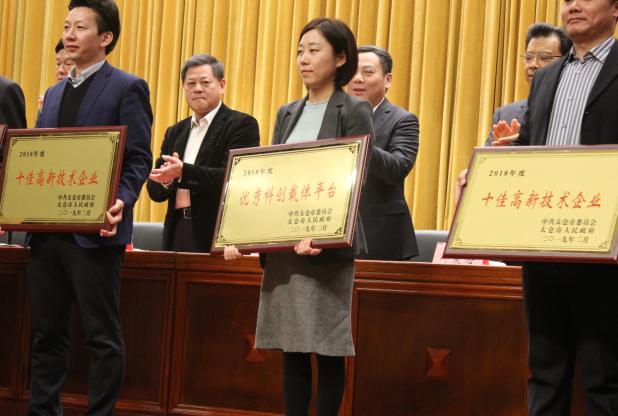 太仓中科信息技术研究院荣获太仓市2018年度优秀科创载体平台