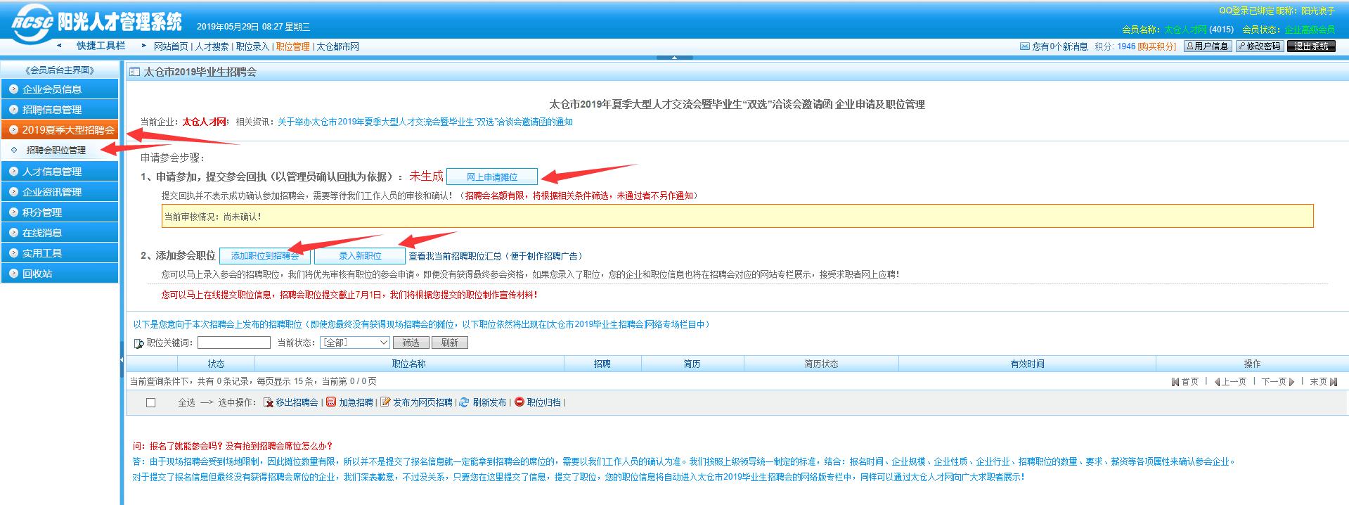 2019夏季大型招聘会参会指南
