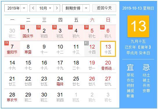 中秋国庆放假安排通知 最新法定年节假日等休假相关标准发布