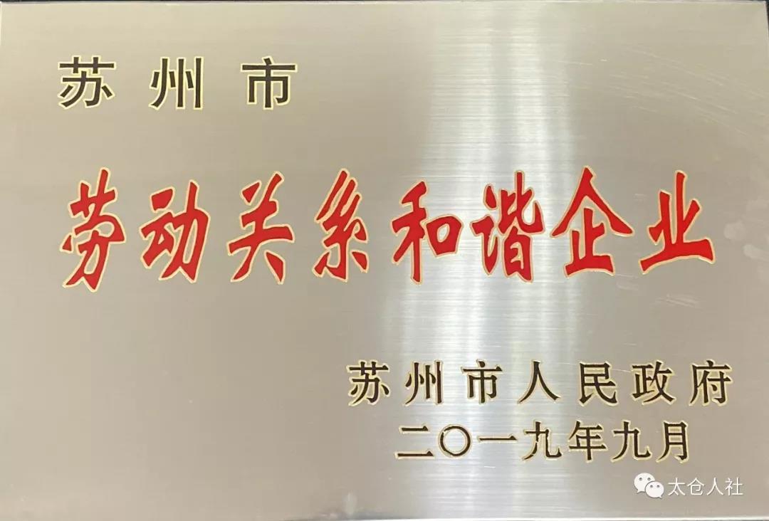 """太仓市多家企业获得""""劳动关系和谐企业""""称号!"""