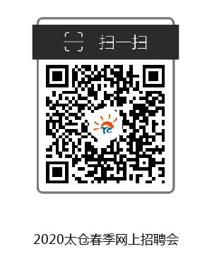 2020年2月15日太仓春季大型招聘会求职者需知