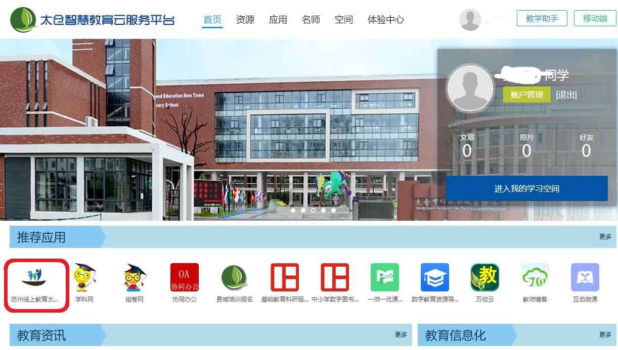 怎样登录苏州线上教育中心看名师直播录播