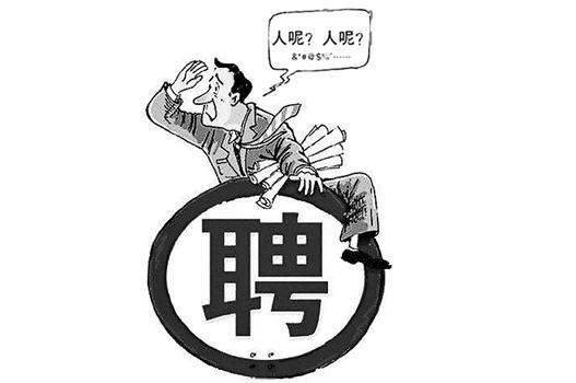 阳光太仓人才网浅谈8月企业为什么招工难?