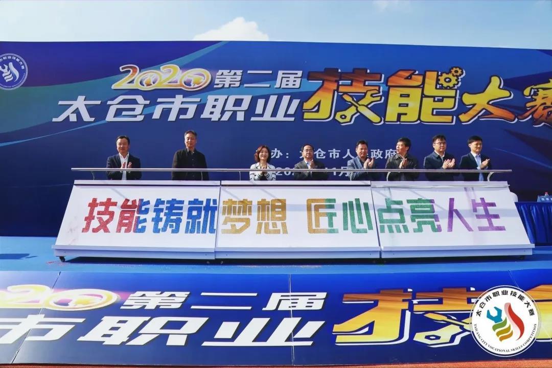 高手云集!第二届太仓市职业技能大赛开赛啦!