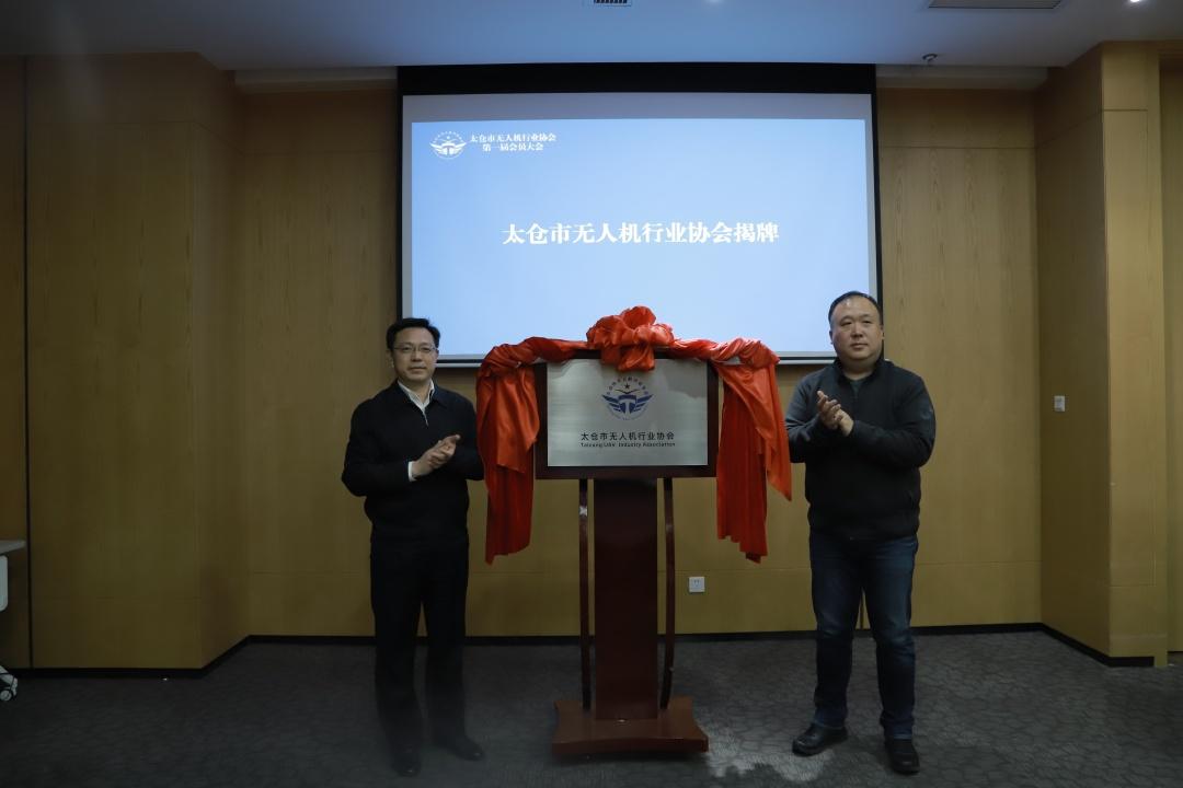 太仓市无人机行业协会正式成立