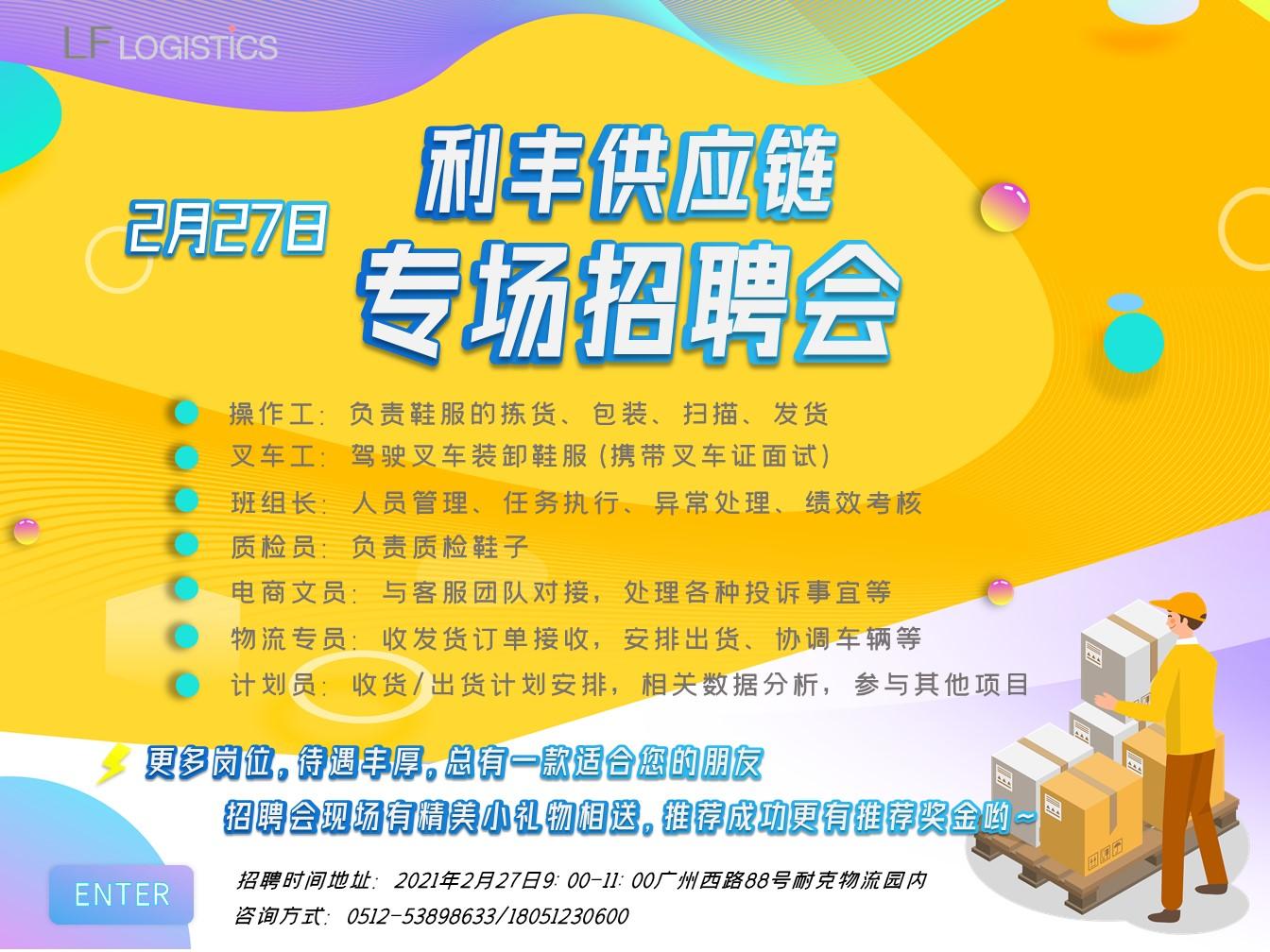 2月27日<a href='/dwxx_20572.html' target='_blank'>利丰供应链管理(中国)有限公司苏州分公司</a>招聘会