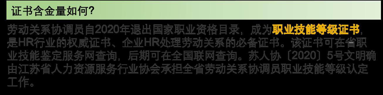 2021年上半年劳动关系协调员培训报名通知