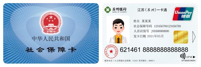 江苏省社会保障卡(第三代社会保障卡)咨询问答