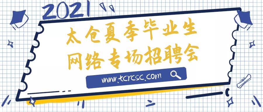 太仓市2021年夏季网络大型人才交流会暨毕业生网络双选会