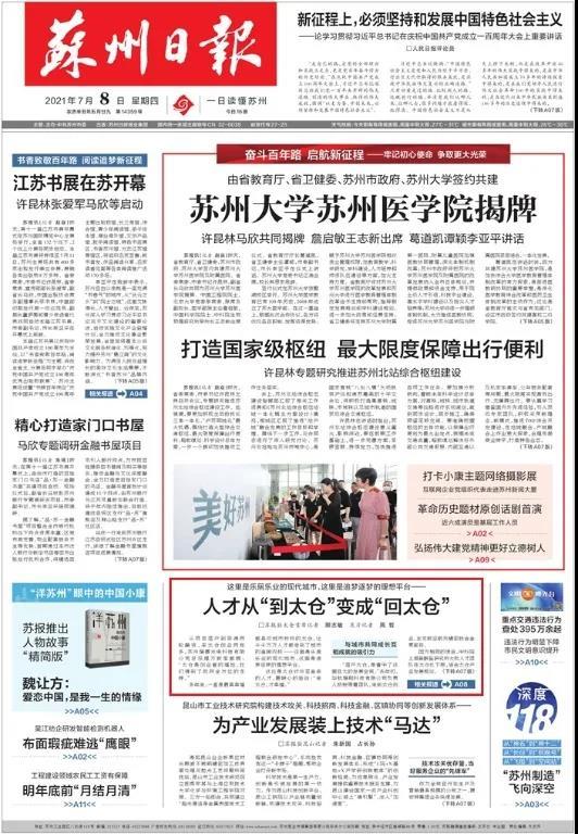 今天,《苏州日报》头版点赞太仓人才!