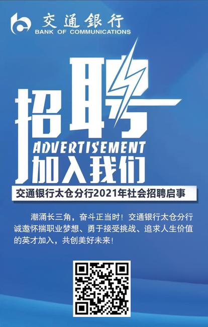 交通银行太仓分行2021年社会招聘启事