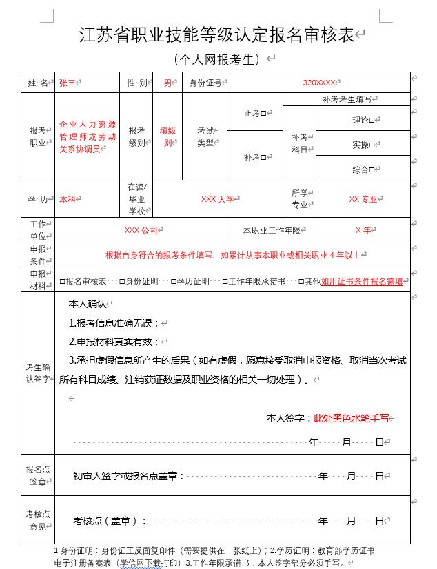 2021年下半年劳动关系协调员报名通知