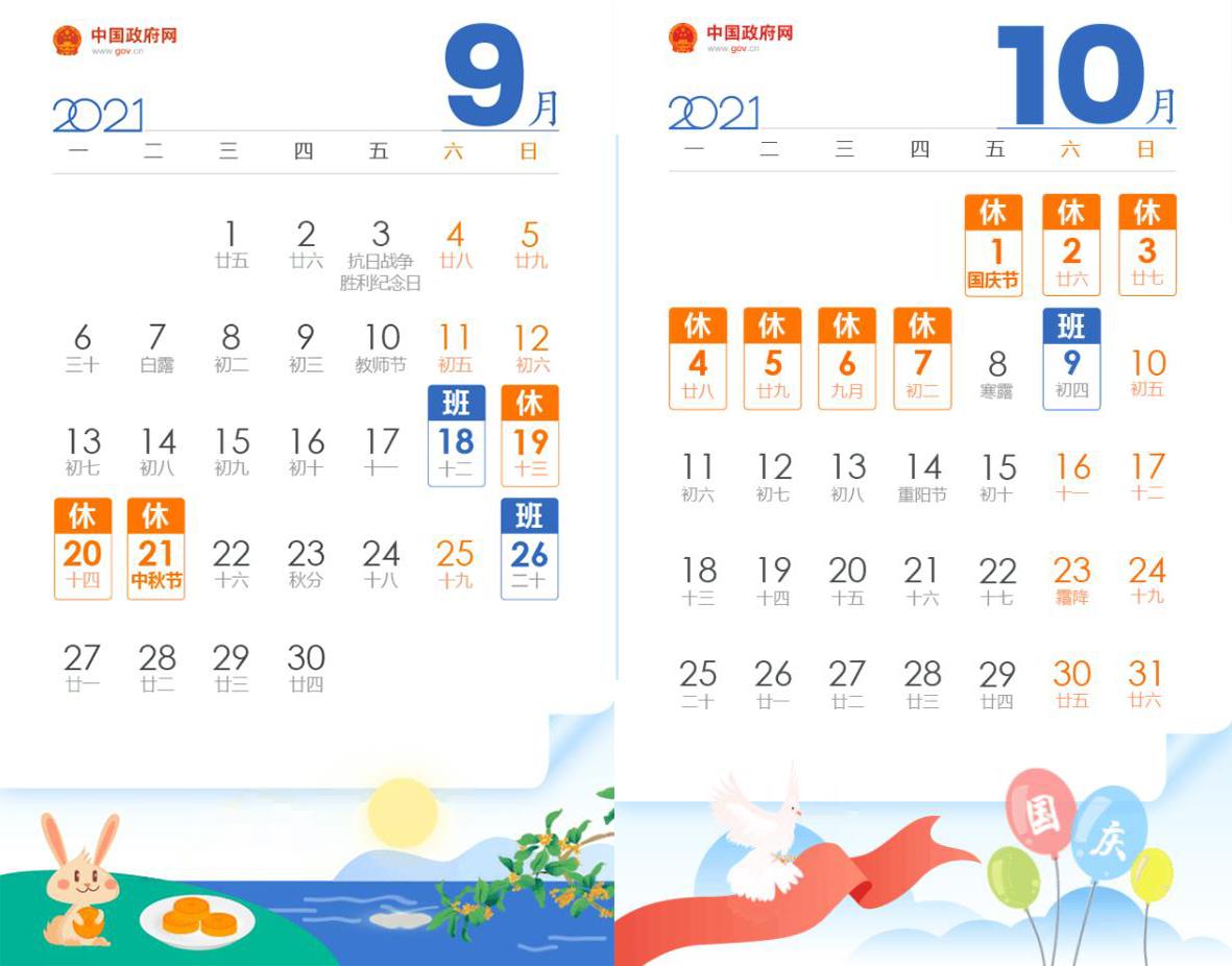 2021年中秋国庆放假通知